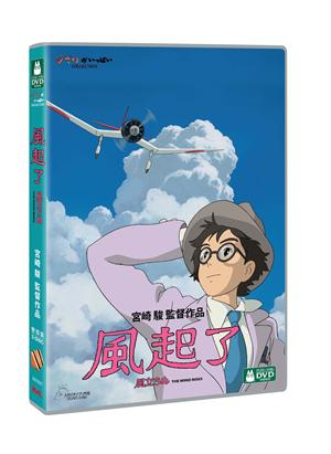 The Wind Rises 風起了 (2013) (DVD) (2-Disc Edition) (English Subtitled) (Hong Kong Version)
