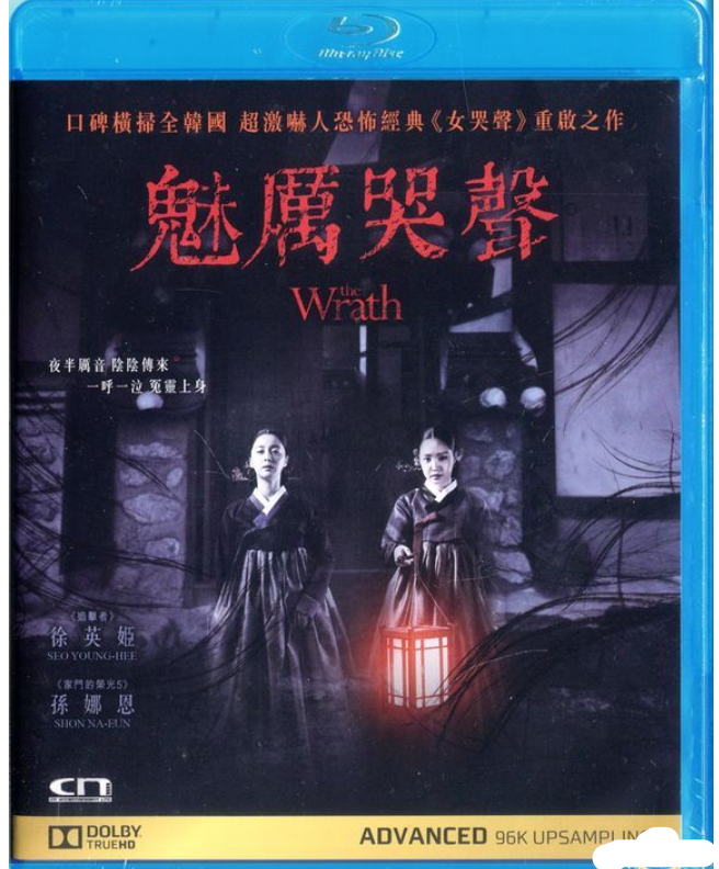 The Wrath 魅厲哭聲 (2018) (Blu Ray) (English Subtitled) (Hong Kong Version) - Neo Film Shop
