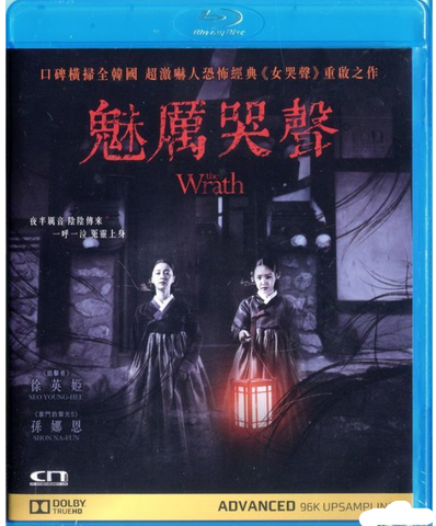 The Wrath 魅厲哭聲 (2018) (Blu Ray) (English Subtitled) (Hong Kong Version)