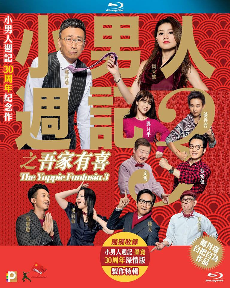 The Yuppie Fantasia 3 小男人週記3之吾家有喜 (2017) (Blu Ray) (English Subtitled) (Hong Kong Version) - Neo Film Shop
