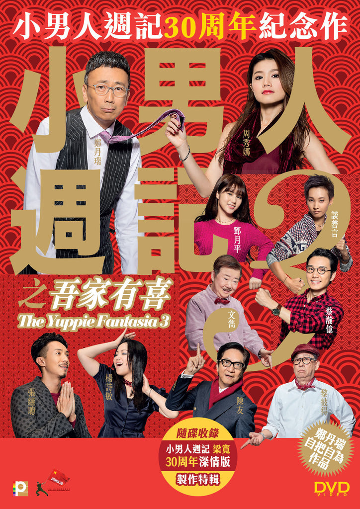The Yuppie Fantasia 3 小男人週記3之吾家有喜 (2017) (DVD) (English Subtitled) (Hong Kong Version) - Neo Film Shop