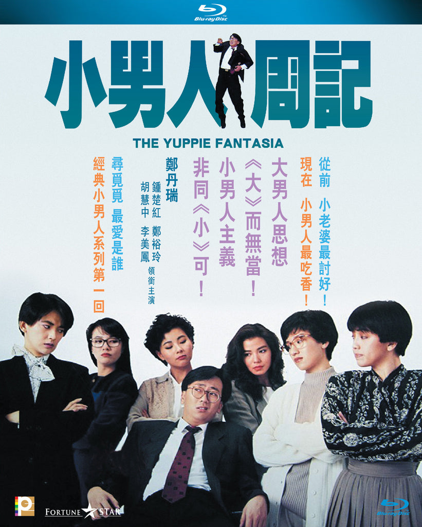 The Yuppie Fantasia 小男人周記 (1989) (Blu Ray) (2017 Reprint) (English Subtitled) (Hong Kong Version)