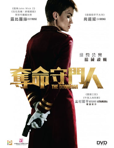 The Doorman 奪命守門人 (2020) (DVD) (English Subtitled) (Hong Kong Version)