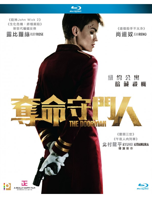 The Doorman 奪命守門人 (2020) (Blu Ray) (English Subtitled) (Hong Kong Version)