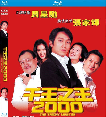 The Tricky Master 千王之王2000 (1999) (Blu Ray) (Digitally Remastered) (English Subtitled) (Hong Kong Version)