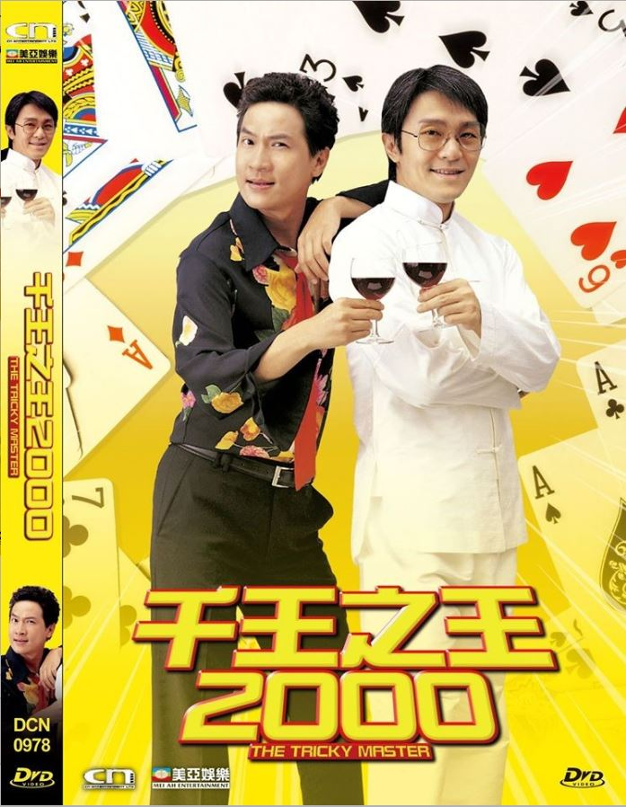 The Tricky Master 千王之王2000 (1999) (DVD) (Digitally Remastered) (English Subtitled) (Hong Kong Version)