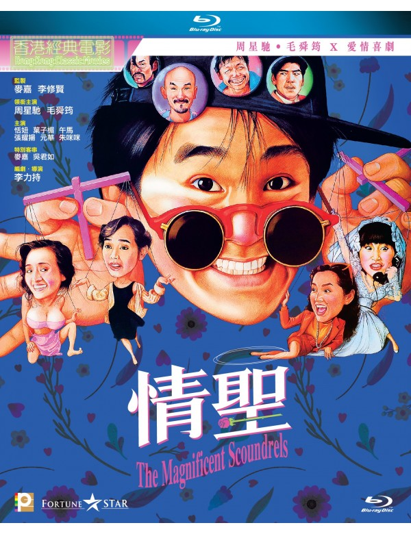 The Magnificent Scoundrels 情聖 (1991) (Blu Ray) (Digitally Remastered) (English Subtitled) (Hong Kong Version) - Neo Film Shop