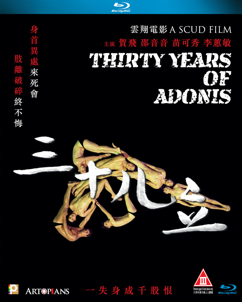 Thirty Years of Adonis 三十兒立 (2017) (Blu Ray) (English Subtitled) (Hong Kong Version)