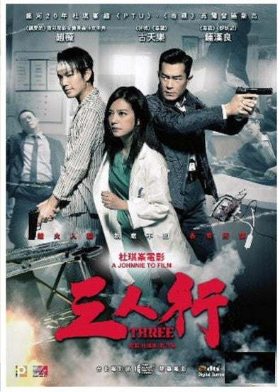 Three 三人行 (2016) (DVD) (English Subtitled) (Hong Kong Version) - Neo Film Shop