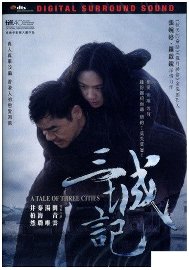 A Tale of Three Cities 三城記 (2015) (DVD) (English Subtitled) (Hong Kong Version) - Neo Film Shop - 1