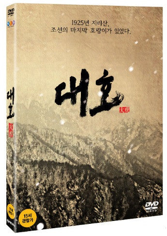 The Tiger: An Old Hunter's Tale 대호 Daeho 大虎 (2015) (DVD) (2 Discs) (English Subtitled) (Korea Version) - Neo Film Shop