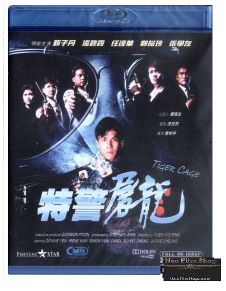 Tiger Cage 特警屠龍 (1988) (Blu Ray) (English Subtitled) (Hong Kong Version)