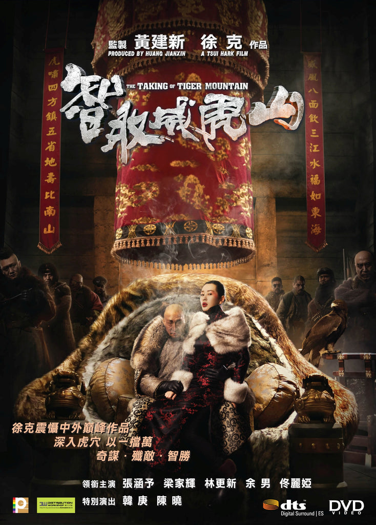 The Taking Of Tiger Mountain 智取威虎山 (2014) (DVD) (English Subtitled) (Hong Kong Version) - Neo Film Shop