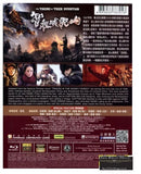 The Taking Of Tiger Mountain 智取威虎山 (2014) (Blu Ray) (2D) (English Subtitled) (Hong Kong Version) - Neo Film Shop