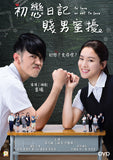 To Love Or Not To Love 初戀日記: 賤男蜜擾 (2017) (DVD) (English Subtitled) (Hong Kong Version) - Neo Film Shop