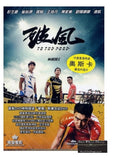 To The Fore 破風 (2015) (DVD) (2 Disc Edition) (English Subtitled) (Hong Kong Version) - Neo Film Shop