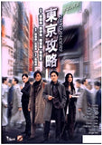 Tokyo Raiders 東京攻略 (2000) (DVD) (English Subtitled) (Remastered Edition) (Hong Kong Version) - Neo Film Shop - 1