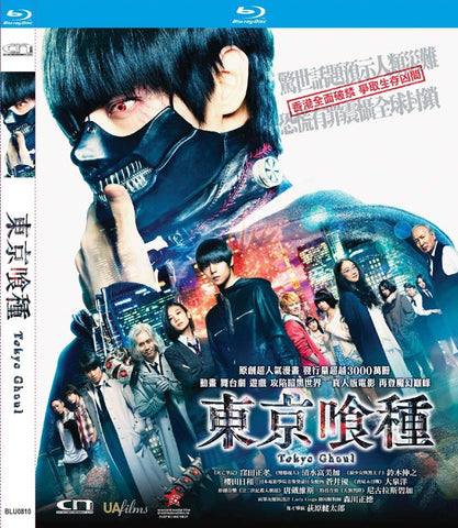Tokyo Ghoul 東京喰種 (2017) (Blu Ray) (English Subtitled) (Hong Kong Version) - Neo Film Shop