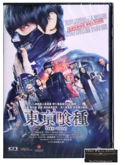 Tokyo Ghoul 東京喰種 (2017) (DVD) (English Subtitled) (Hong Kong Version) - Neo Film Shop