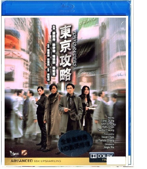 Tokyo Raiders 東京攻略 (2000) (BLU RAY) (English Subtitled) (Remastered Edition) (Hong Kong Version) - Neo Film Shop - 1