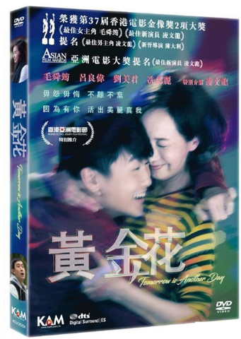 Tomorrow is Another Day 黃金花 (2018) (DVD) (English Subtitled) (Hong Kong Version)