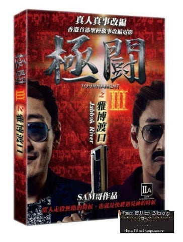 Tournament III: Jabbok River 極鬪之雅博渡口 (2017) (DVD) (English Subtitled) (Hong Kong Version) - Neo Film Shop