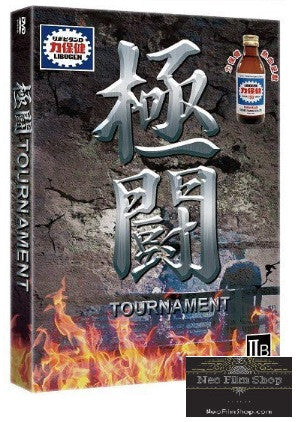Tournament 極鬪 (2016) (DVD) (English Subtitled) (Hong Kong Version) - Neo Film Shop