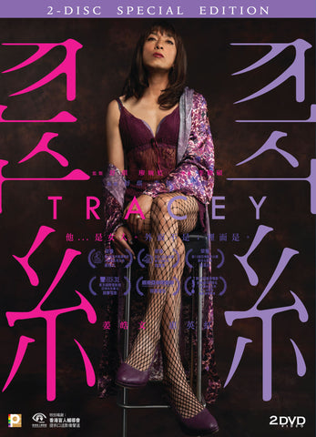Tracey 翠絲 (2018) (DVD) (2-Disc Special Edition) (English Subtitled) (Hong Kong Version)