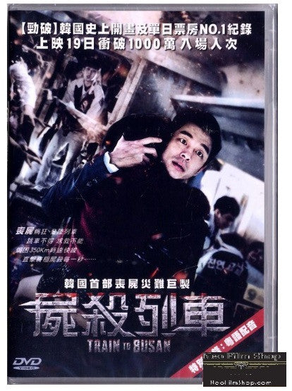 Train to Busan 屍殺列車 (2016) (DVD) (English Subtitled) (Hong Kong Version) - Neo Film Shop