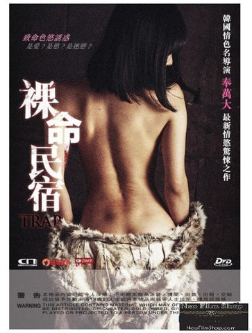 Trap 裸命民宿 (2015) (DVD) (English Subtitled) (Hong Kong Version)