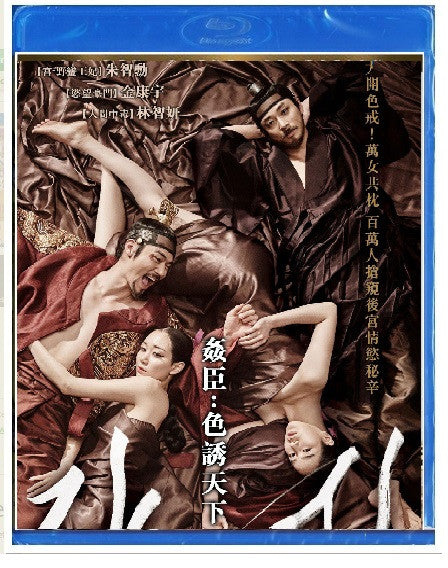 The Treacherous 姦臣 - 色誘天下 Ganshin (2015) (Blu Ray) (English Subtitled) (Hong Kong Version) - Neo Film Shop