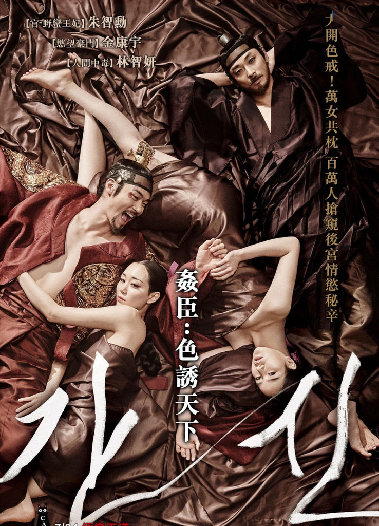 The Treacherous 姦臣 - 色誘天下 Ganshin (2015) (DVD) (English Subtitled) (Hong Kong Version) - Neo Film Shop