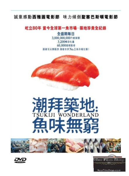 Tsukiji Wonderland 潮拜築地: 魚味無窮 (2016) (DVD) (English Subtitled) (Hong Kong Version) - Neo Film Shop