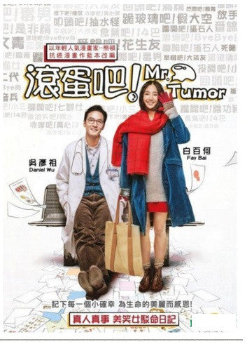 Go Away Mr. Tumor 滚蛋吧肿瘤君 (2015) (DVD) (English Subtitled) (Hong Kong Version) - Neo Film Shop
