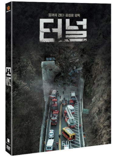 Tunnel 活埋35夜 (2016) (DVD) (2 Discs) (English Subtitled) (Korea Version) - Neo Film Shop