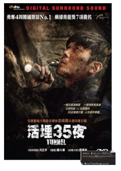 Tunnel 活埋35夜 (2016) (DVD) (English Subtitled) (Hong Kong Version) - Neo Film Shop