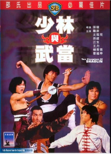 Two Champions of Shaolin 少林與武當 (1980) (DVD) (English Subtitled) (Hong Kong Version)