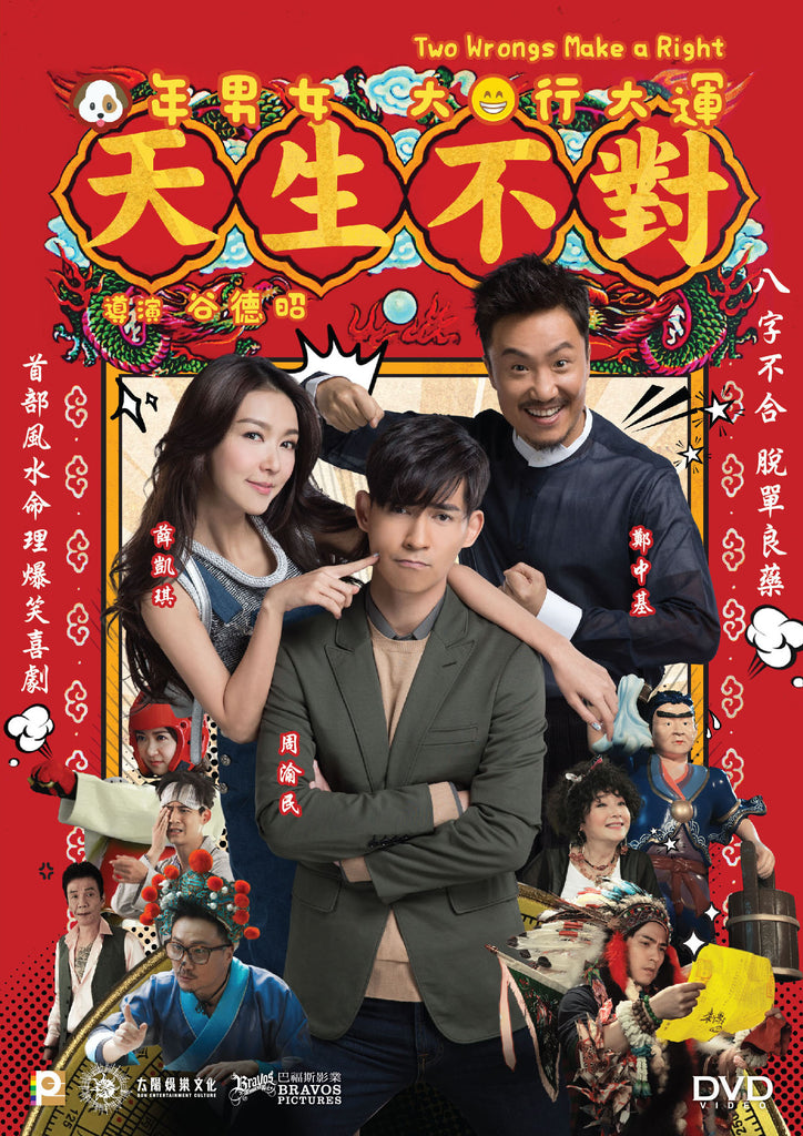 Two Wrongs Make a Right 天生不對 (2016) (DVD) (English Subtitled) (Hong Kong Version)