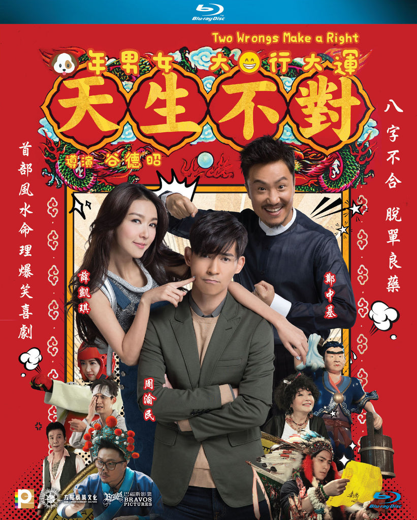 Two Wrongs Make a Right 天生不對 (2016) (Blu Ray) (English Subtitled) (Hong Kong Version) - Neo Film Shop