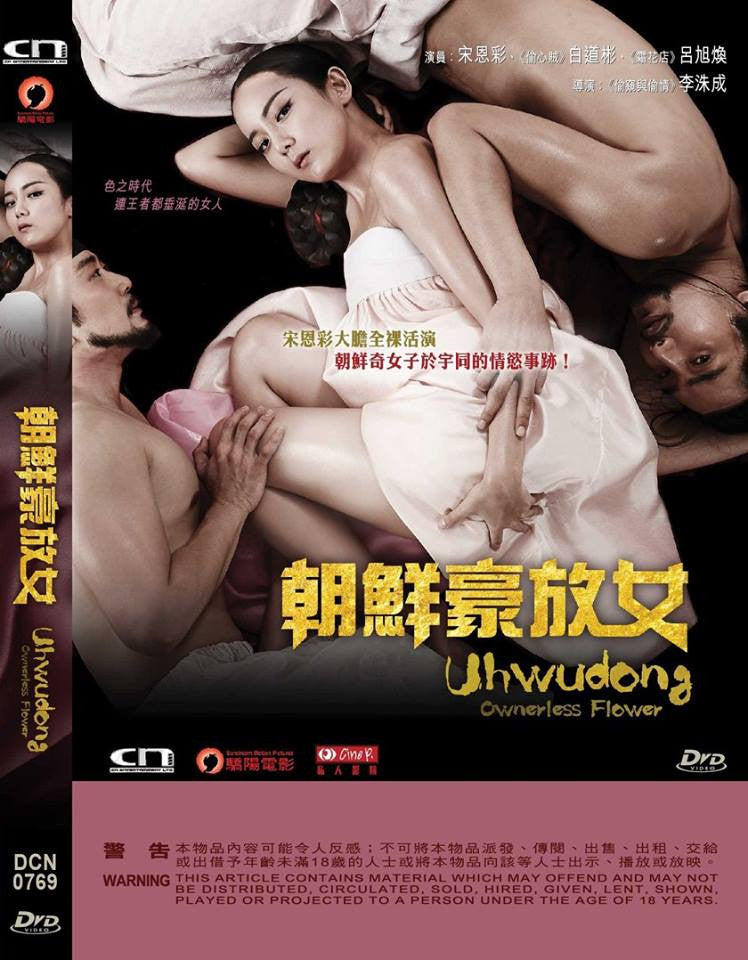 Uhwudong Ownerless Flower 朝鮮豪放女 (2016) (DVD) (English Subtitled) (Hong Kong Version) - Neo Film Shop