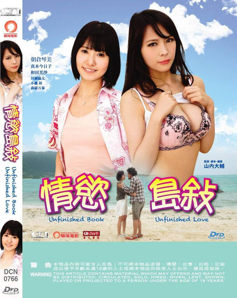 Unfinished Book, Unfinished Love 情慾島敍 (2016) (DVD) (English Subtitled) (Hong Kong Version)