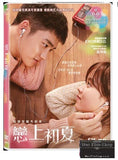 Unforgettable 순정 戀上初夏 (2016) (DVD) (English Subtitled) (Hong Kong Version) - Neo Film Shop