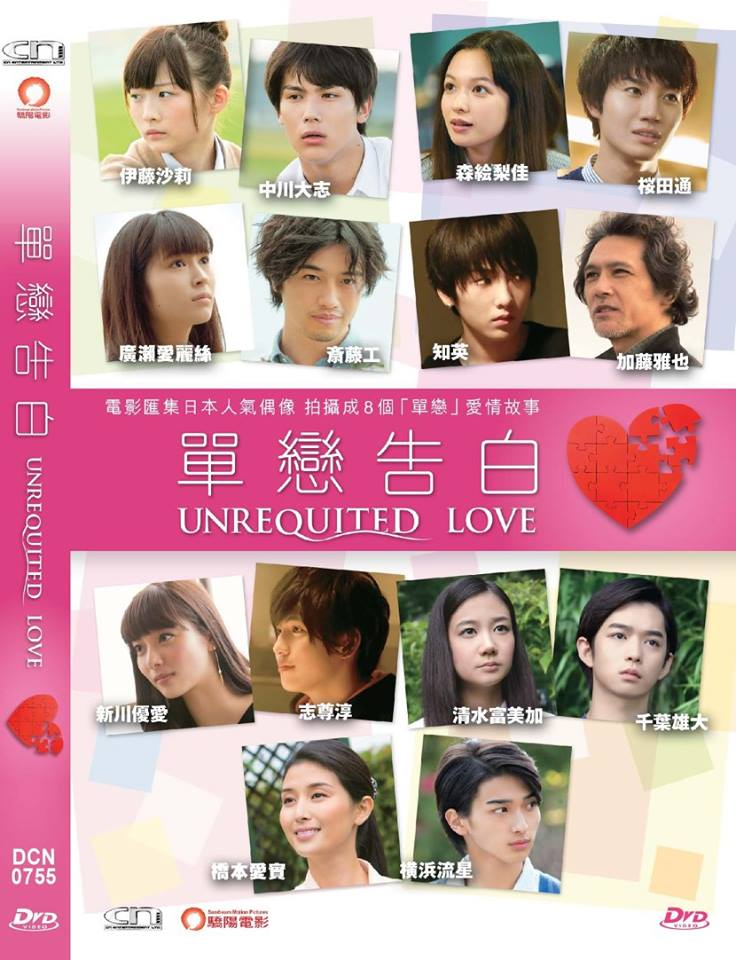 Unrequited Love 單戀告白 (2016) (DVD) (English Subtitled) (Hong Kong Version)