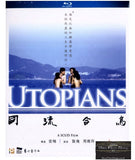Utopians 同流合烏 (2016) (Blu Ray) (English Subtitled) (Hong Kong Version)