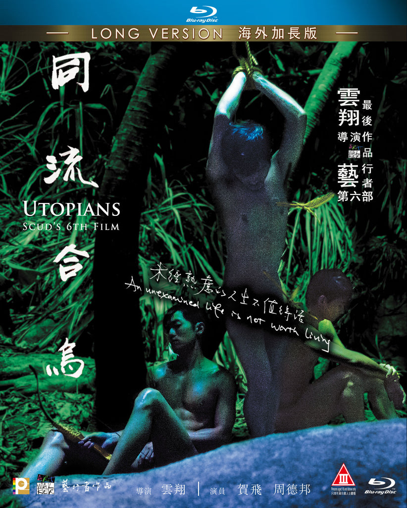 Utopians 同流合烏 (2016) (Blu Ray) (Long Version) (English Subtitled) (Hong Kong Version) - Neo Film Shop
