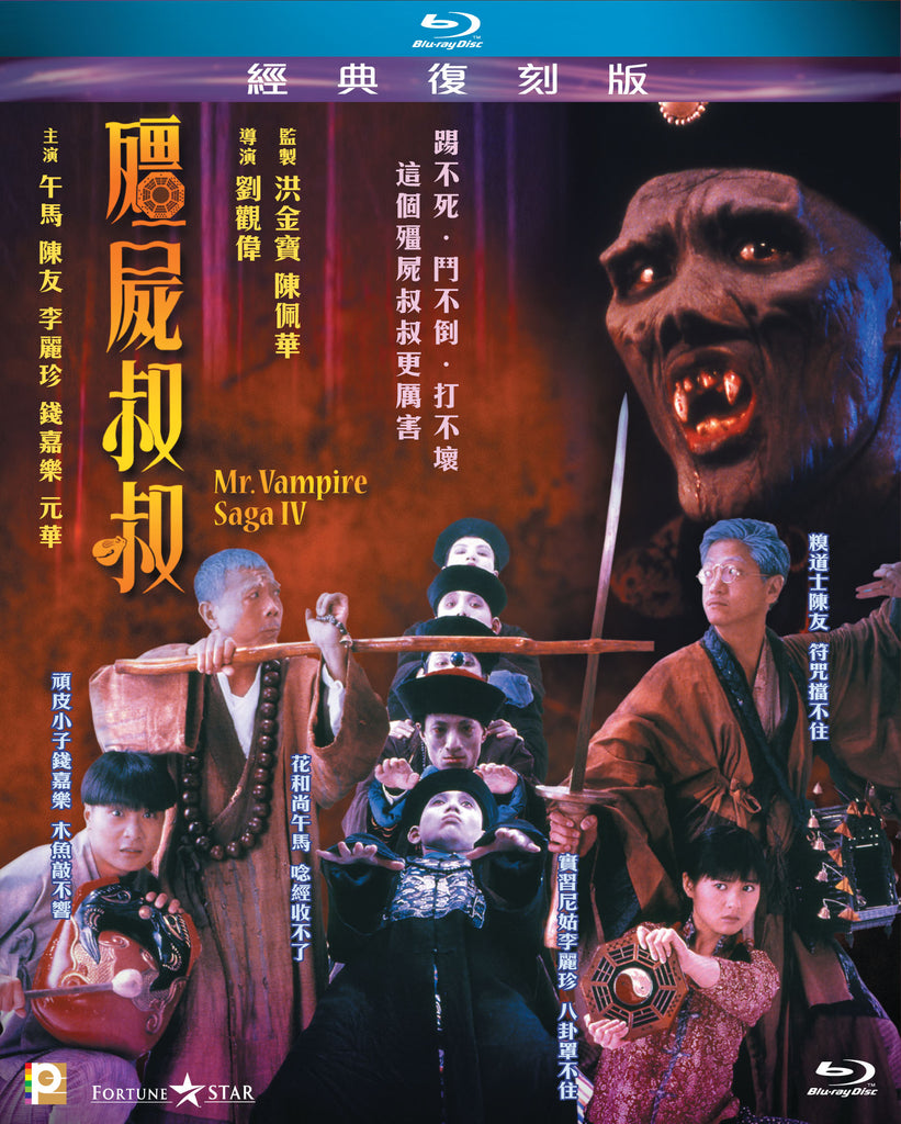 Mr. Vampire Saga IV 殭屍叔叔 (1988) (Blu Ray) (Digitally Remastered) (English Subtitled) (Hong Kong Version)