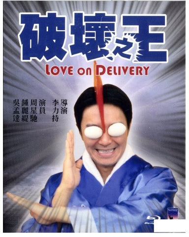 Love On Delivery 破壞之王 (1994) (BLU RAY) (English Subtitled) (Hong Kong Version) - Neo Film Shop