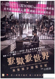 Imprisoned: Survival Guide for Rich and Prodigal 壹獄壹世界: 高登闊少踎監日記 (2015) (DVD) (English Subtitled) (Hong Kong Version) - Neo Film Shop - 1