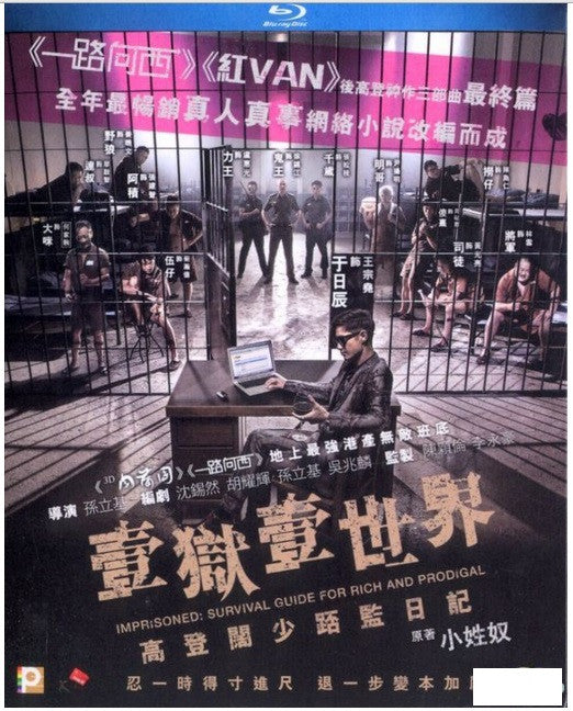 Imprisoned: Survival Guide for Rich and Prodigal 壹獄壹世界: 高登闊少踎監日記 (2015) (BLU RAY) (English Subtitled) (Hong Kong Version) - Neo Film Shop - 1