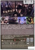 Imprisoned: Survival Guide for Rich and Prodigal 壹獄壹世界: 高登闊少踎監日記 (2015) (DVD) (English Subtitled) (Hong Kong Version) - Neo Film Shop - 2
